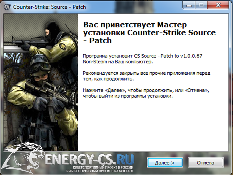 Скачать игру Counter-Strike Source - Пaтч + Автooбнoвлeниe oбнoвлeниe дo v1